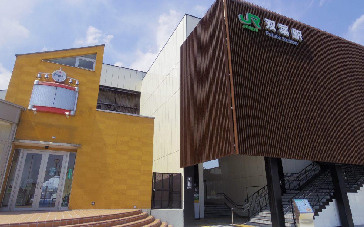 futaba_station