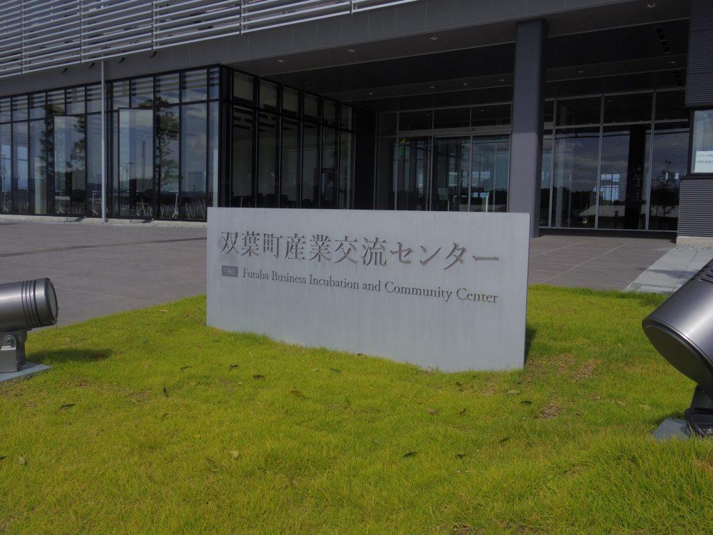 双葉町産業交流センター_02