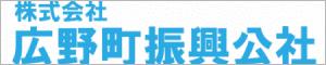 株式会社広野町振興公社